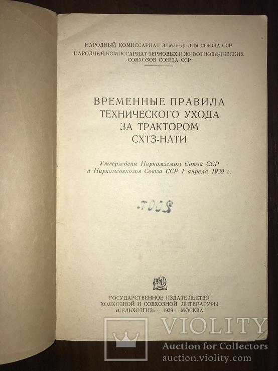 1939 Правила ухода за Трактором СХТЗ-Нати, фото №4