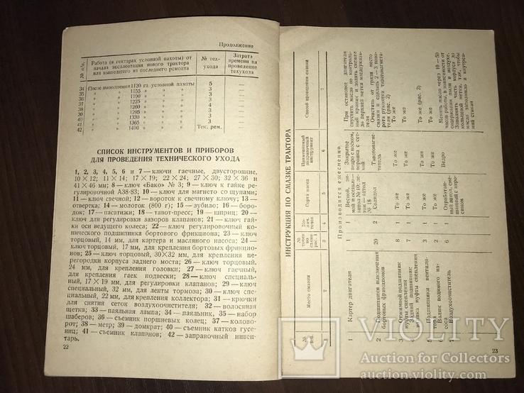 1939 Правила ухода за Трактором СХТЗ-Нати, фото №7