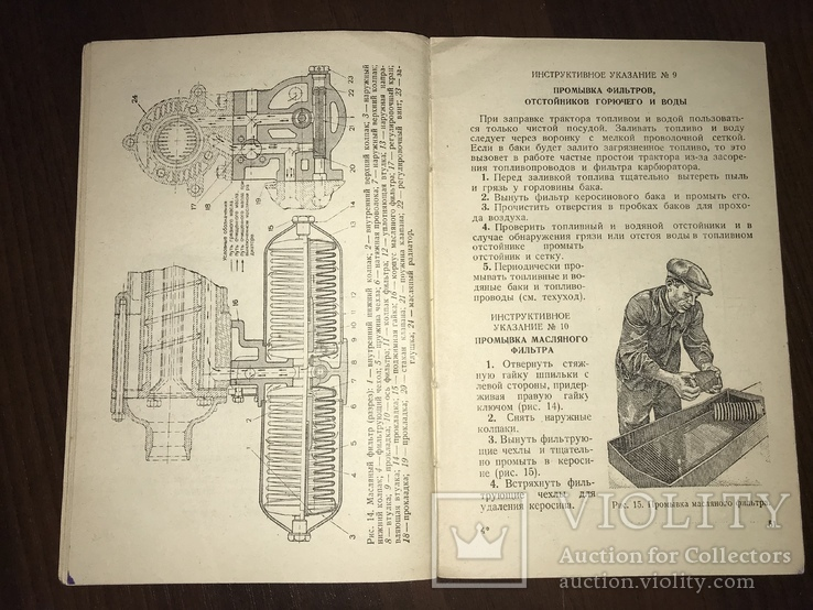 1939 Правила ухода за Трактором СХТЗ-Нати, фото №9
