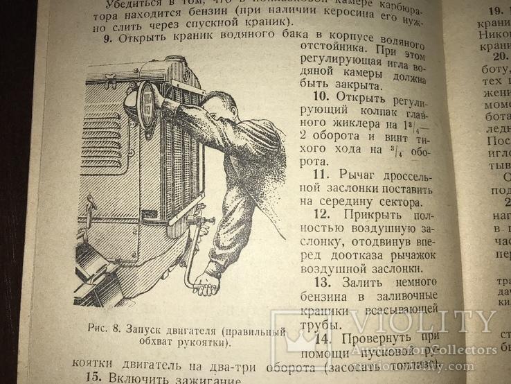 1939 Правила ухода за Трактором СХТЗ-Нати, фото №11