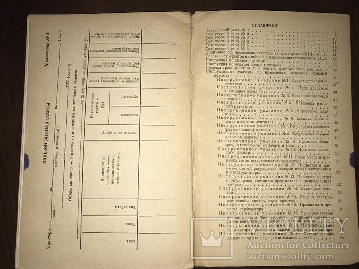 1939 Правила ухода за Трактором СХТЗ-Нати, фото №13