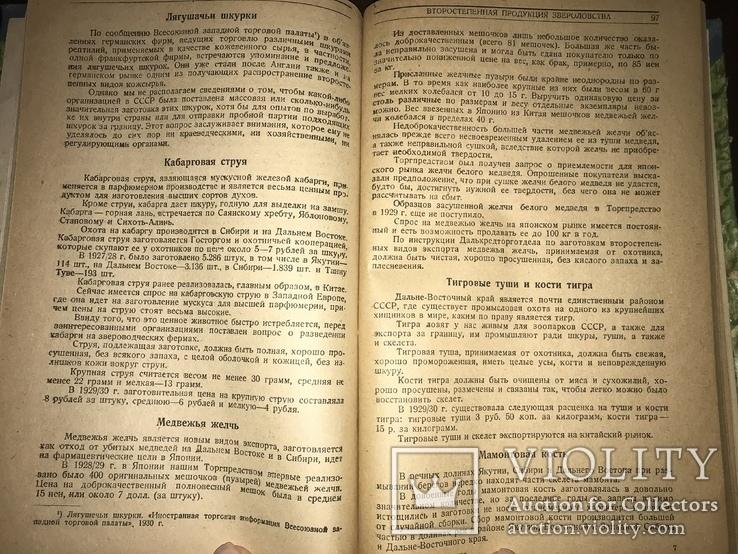 1932 Добыча Змей  Рогов оленей Кости Мамонта Морских зверей, фото №9