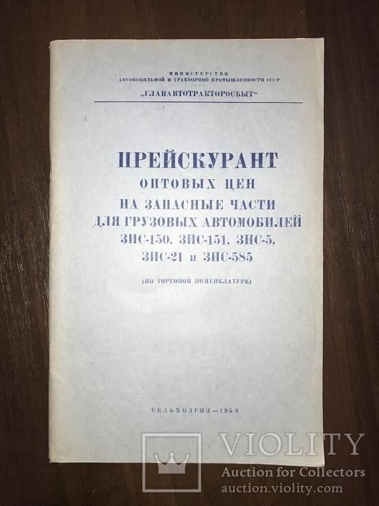 1950 Каталог Запчастей Грузовых автомобилей ЗИС, фото №2