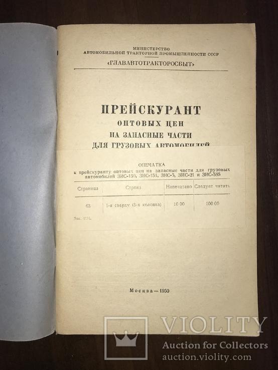 1950 Каталог Запчастей Грузовых автомобилей ЗИС, фото №3