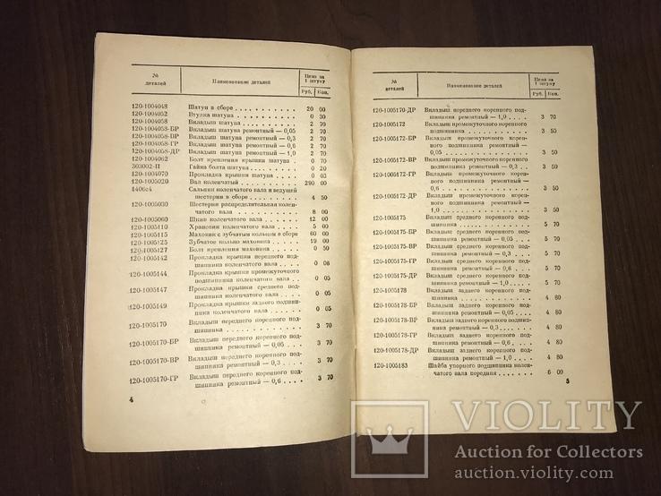 1950 Каталог Запчастей Грузовых автомобилей ЗИС, фото №4