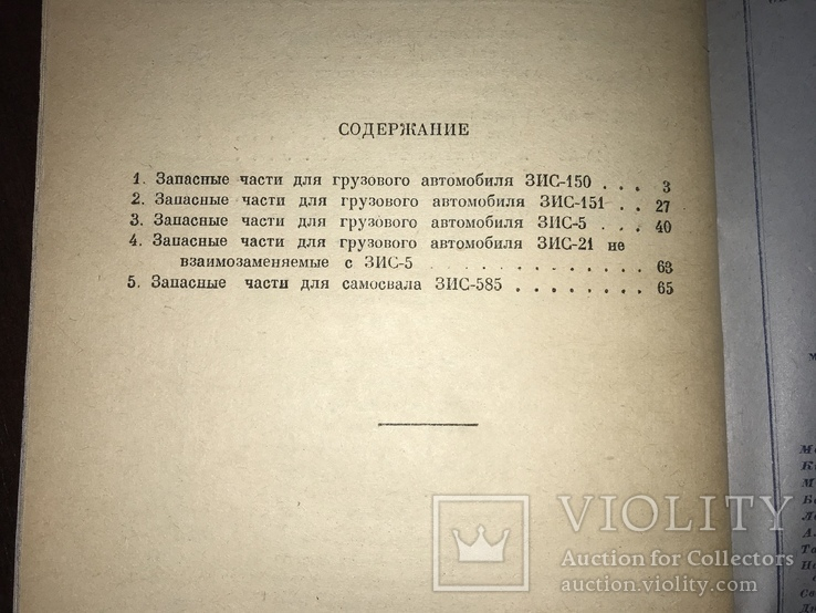 1950 Каталог Запчастей Грузовых автомобилей ЗИС, фото №12