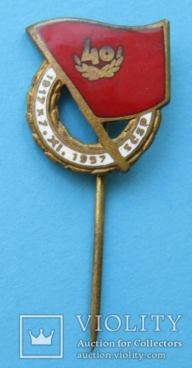 40 років Жовтневої революції ЧССР (537 №), фото №3