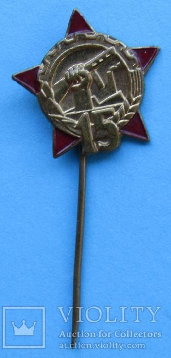 15 років Народної міліції. Чехословакія. (33№), фото №3
