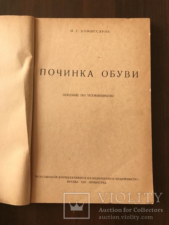 1937 Починка Обуви, фото №4