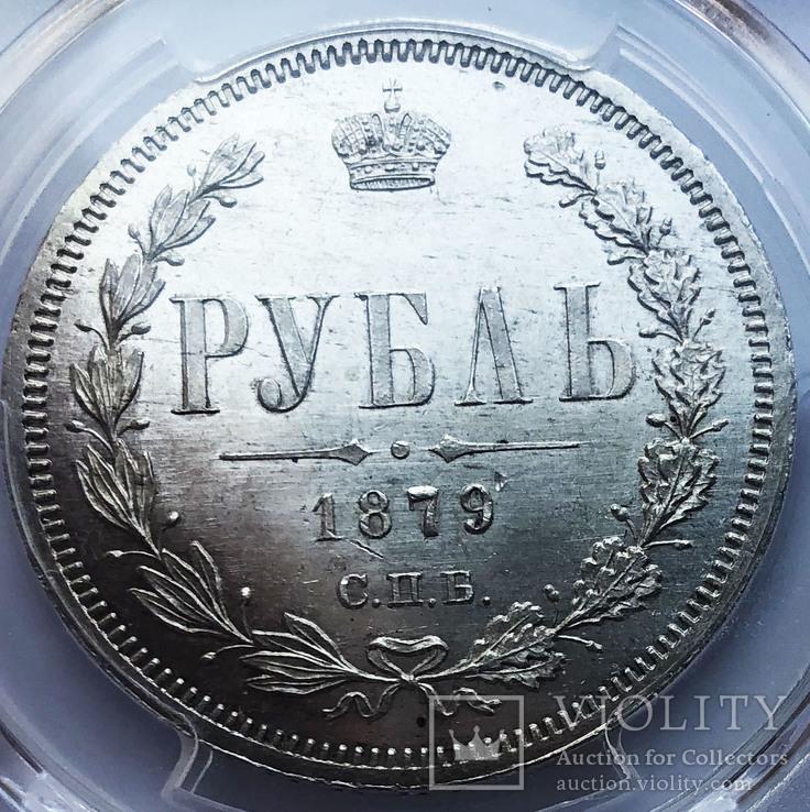 Рубль 1879 года. Слаб PCGS MS64.