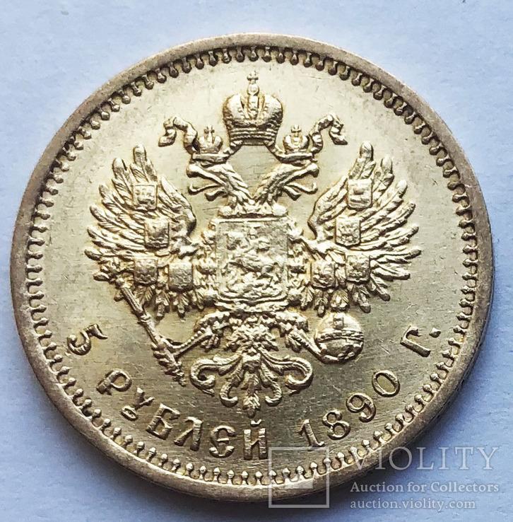 5 рублей 1890 года. UNC.