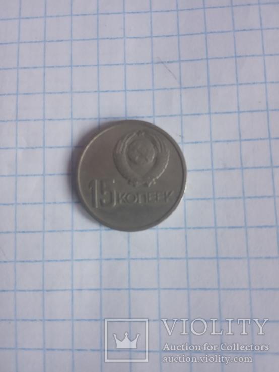 15 копеек СССР 1917-1967, фото №5