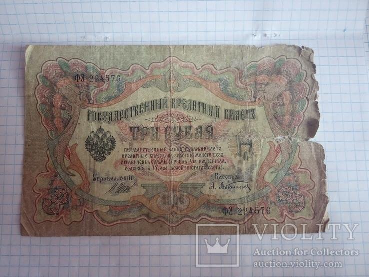3 рубля 1905 г., фото №3