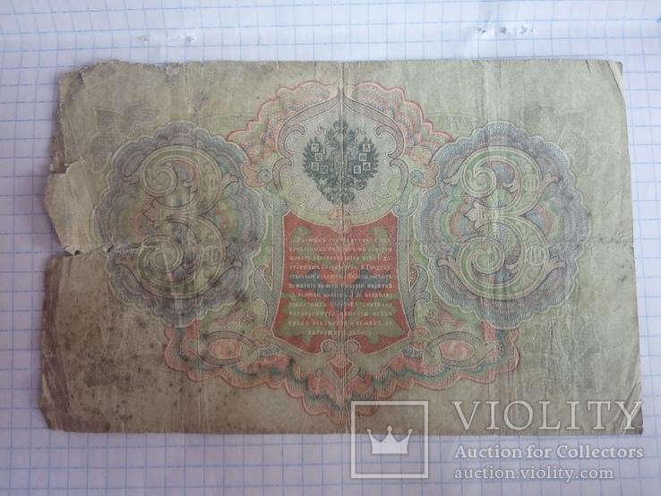 3 рубля 1905 г., фото №4