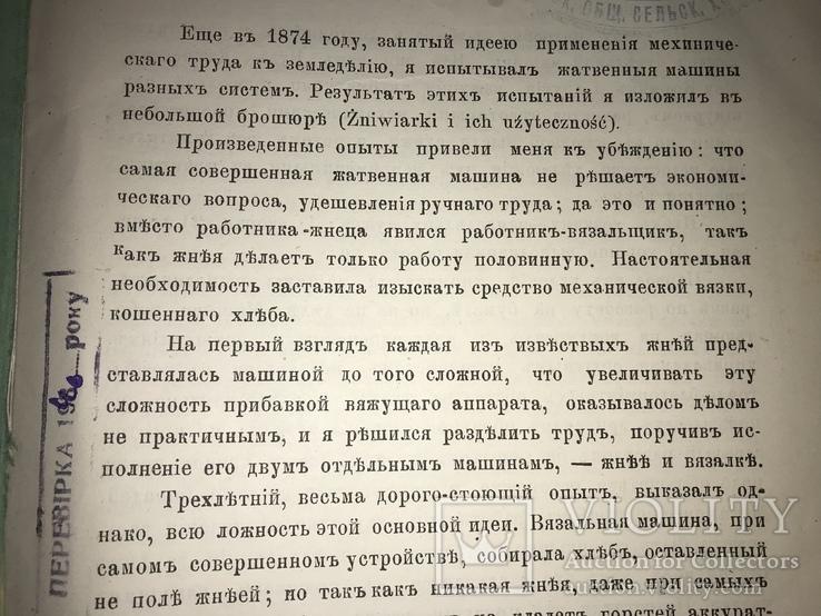 1882 Хлебный коллектор, Яхимович, фото №3