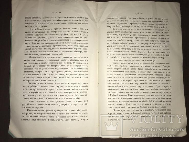 1882 Хлебный коллектор, Яхимович, фото №4