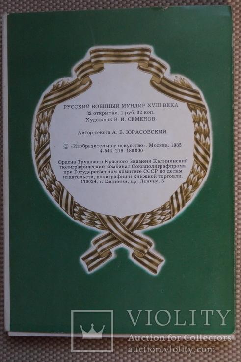 """Открытки""""Русский военный мундир 18-го века""""32 шт., фото №3"""