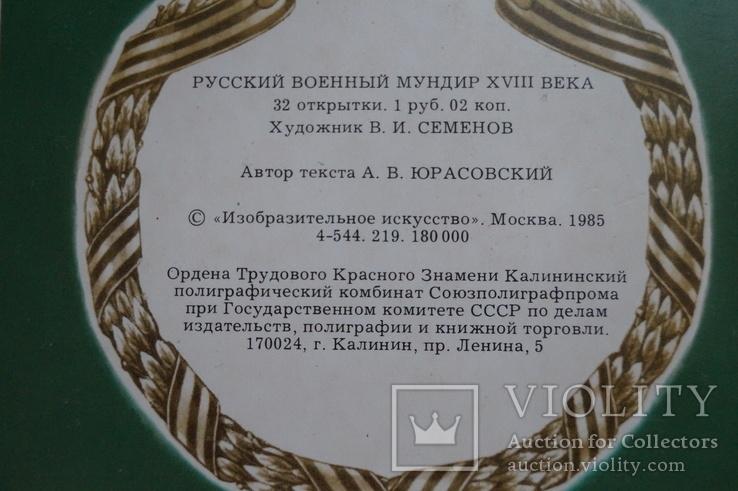"""Открытки""""Русский военный мундир 18-го века""""32 шт., фото №4"""
