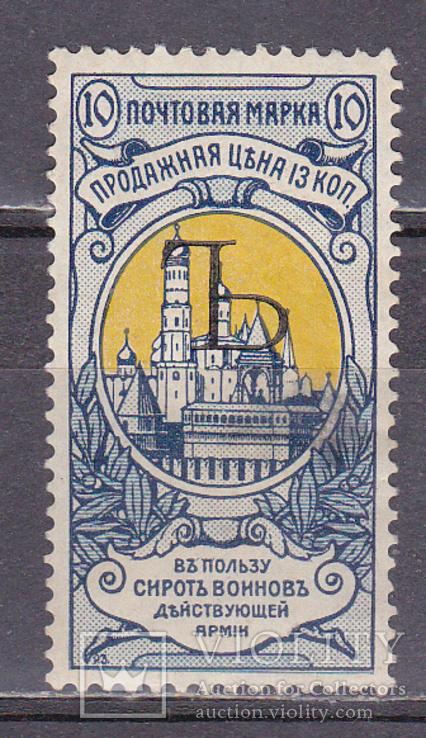 Царская Россия  1904  образецъ MH