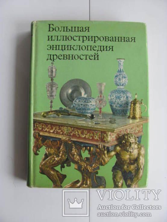 Большая иллюстрированная энциклопедия древностей, фото №4