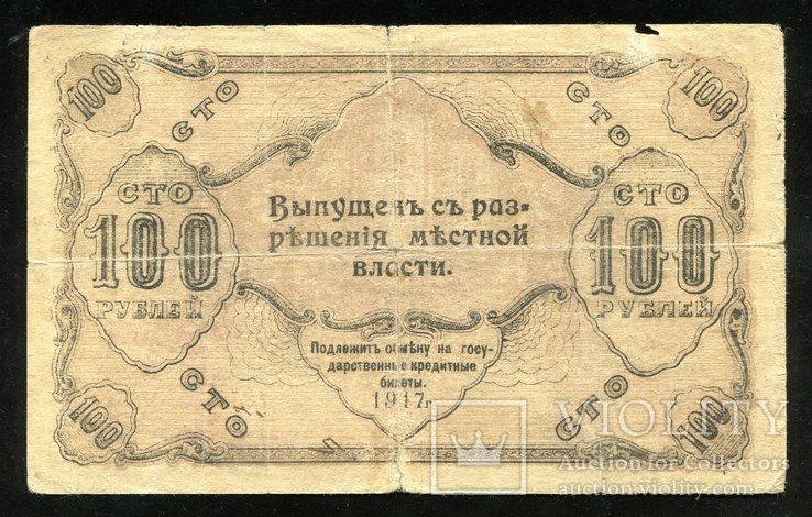 Оренбург / 100 рублей 1917 года, фото №3