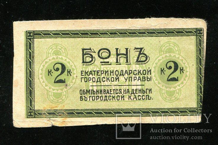 Екатеринодар, трамвай / Гор управа 2 копейки 1918 года, фото №2