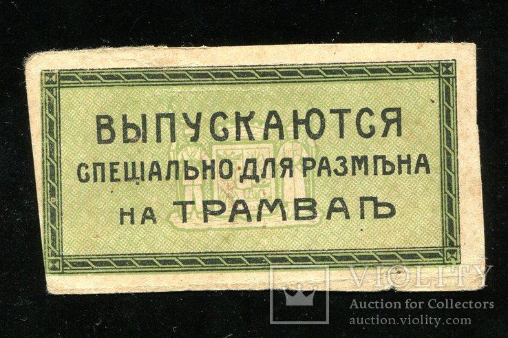 Екатеринодар, трамвай / Гор управа 2 копейки 1918 года, фото №3