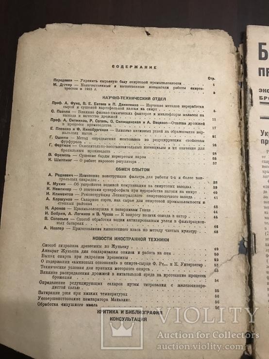 1934 Бродильная промышленность, фото №3