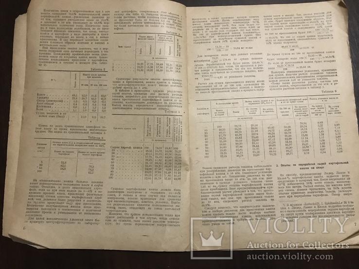 1934 Бродильная промышленность, фото №4