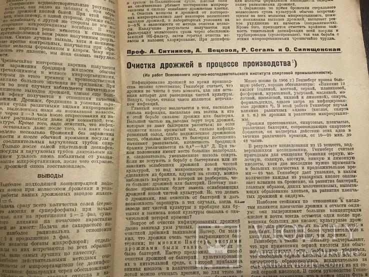 1934 Бродильная промышленность, фото №6