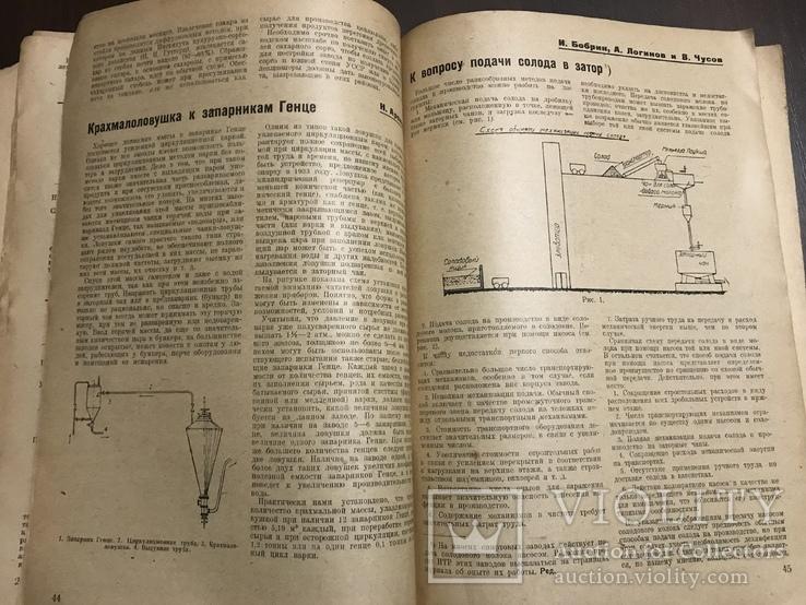 1934 Бродильная промышленность, фото №10