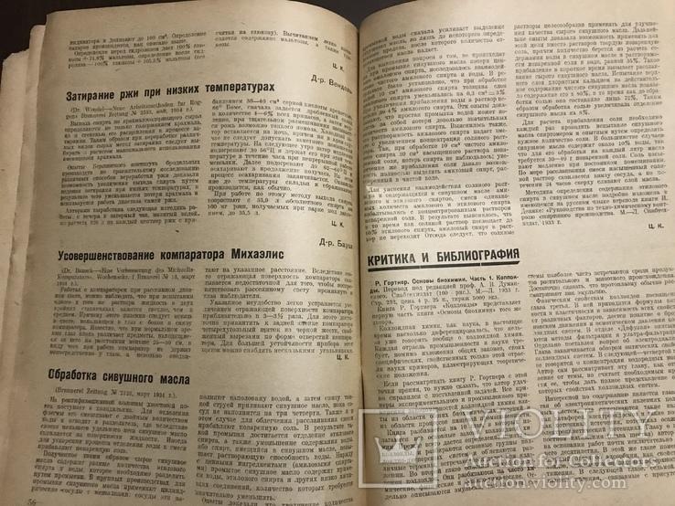 1934 Бродильная промышленность, фото №11