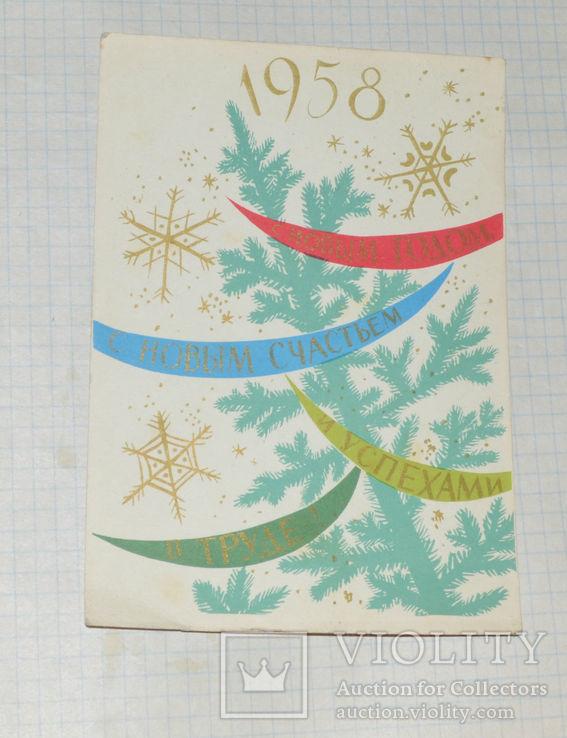 С новым годом 1957, фото №2