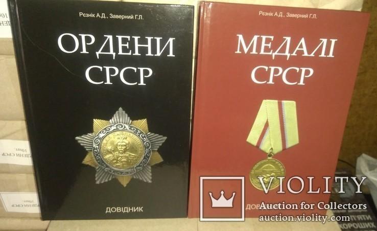 Ордени, Медалі СРСР, Довідники у двох томах, фото №2