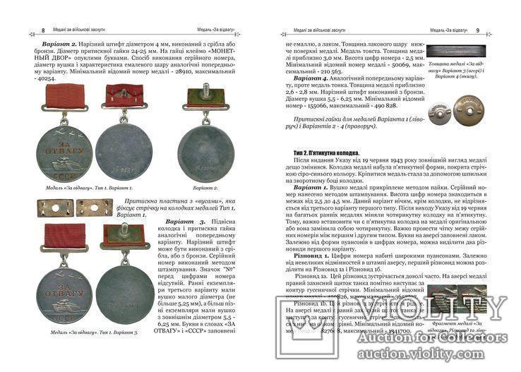 Ордени, Медалі СРСР, Довідники у двох томах, фото №10