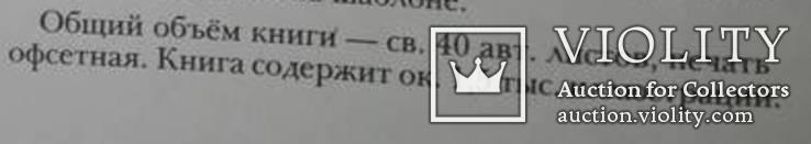 """""""Рукоделие"""" энциклопедия, фото №4"""