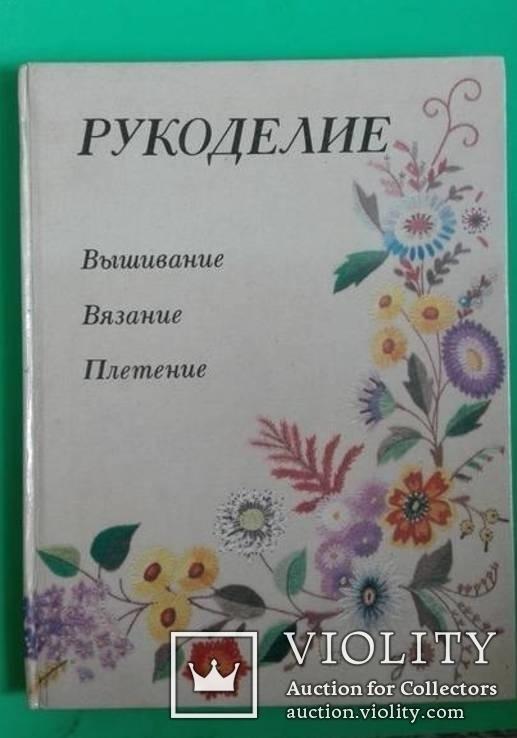 """""""Рукоделие"""" энциклопедия, фото №5"""
