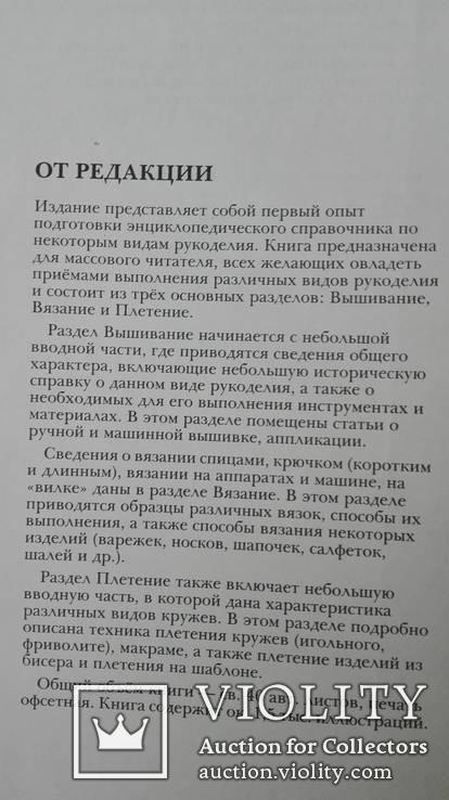 """""""Рукоделие"""" энциклопедия, фото №6"""