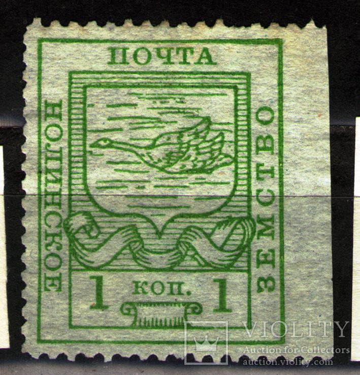 1915 Земство Нолинское 1 коп. Пропуск перфорации, лот 4861