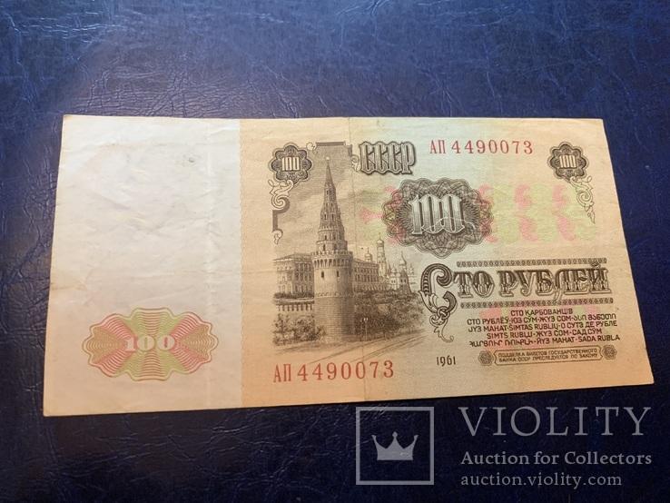 100 рублей 1961, фото №3