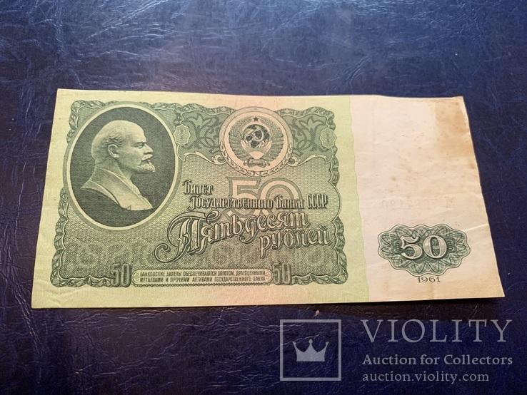 50 рублей 1961, фото №2