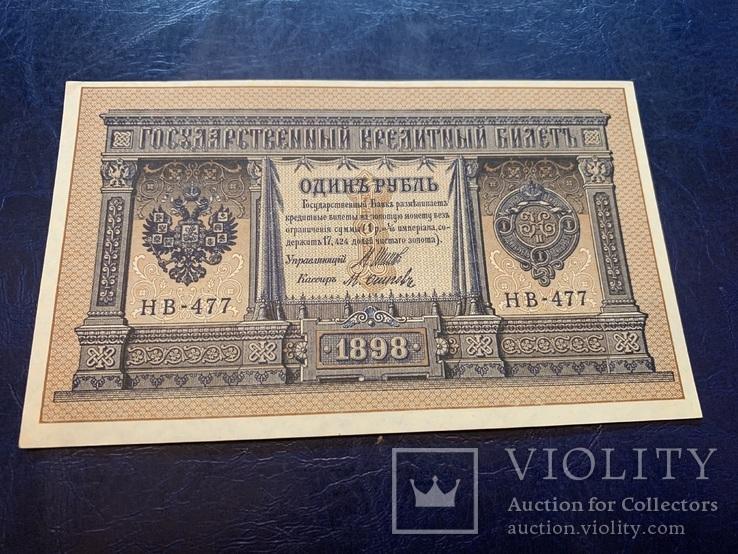 Рубль 1898, фото №2