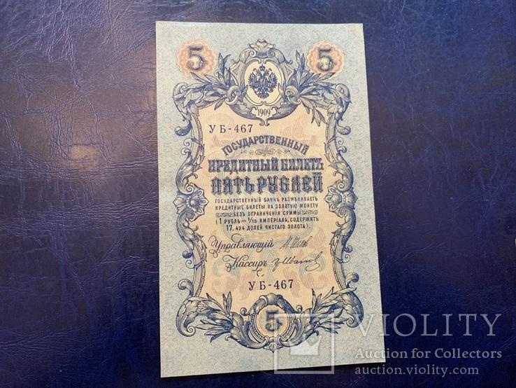 5 рублей 1909, фото №2