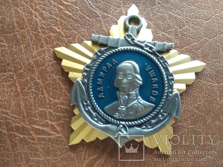 Орден.  Адмирал   Ушаков   II  степени       (  копия  ), фото №2