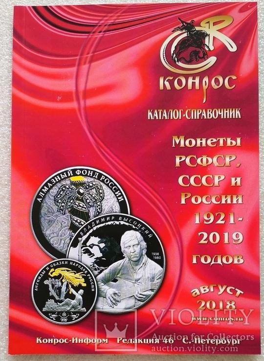 Конрос каталог монеты рсфср ссср россия 1921 2019 Редакция 46