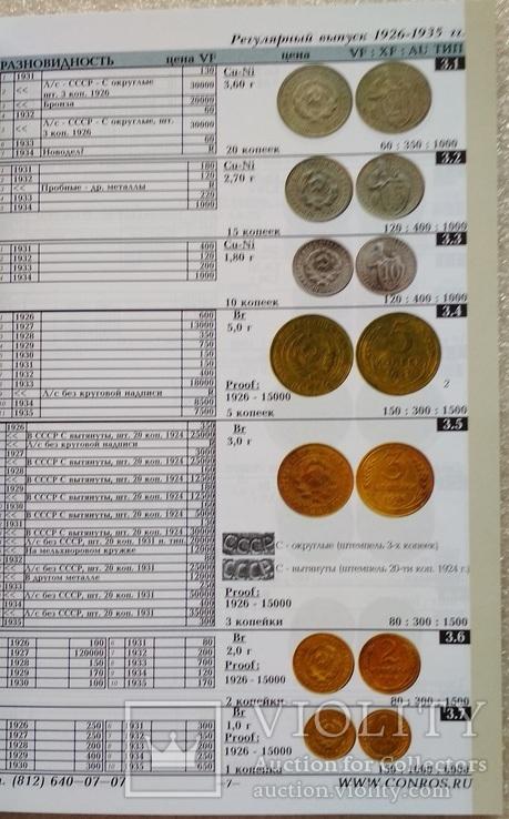 Конрос каталог монеты рсфср ссср россия 1921 2019 Редакция 46, фото №4