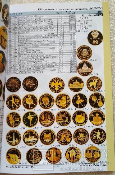 Конрос каталог монеты рсфср ссср россия 1921 2019 Редакция 46, фото №5