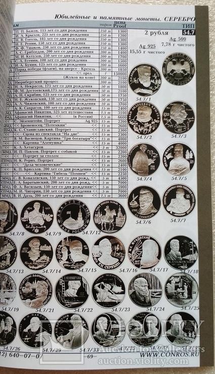 Конрос каталог монеты рсфср ссср россия 1921 2019 Редакция 46, фото №7