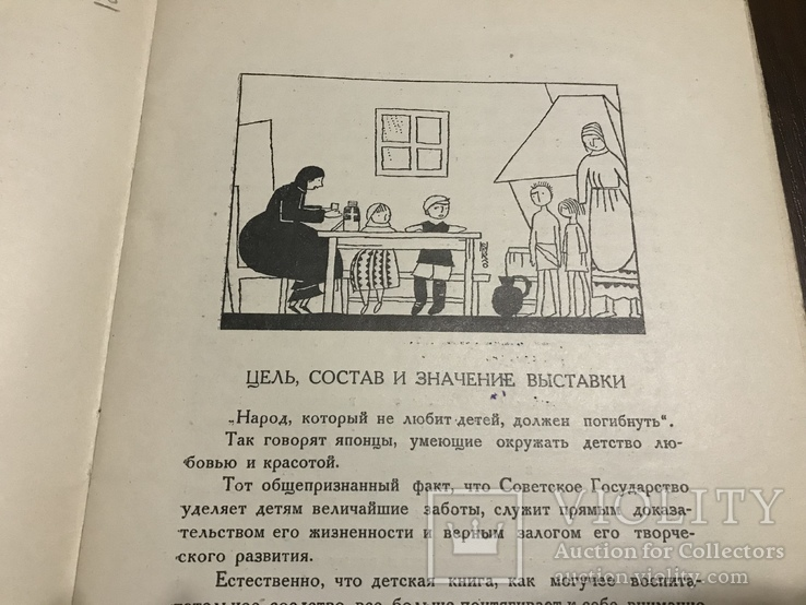 1928 Выставка детской книги и Творчества в Японии, фото №4