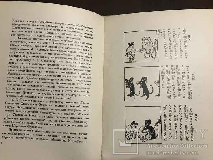 1928 Выставка детской книги и Творчества в Японии, фото №5